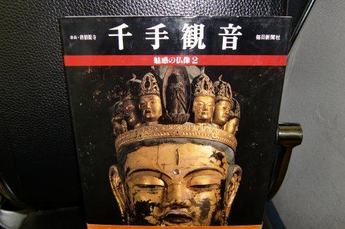 千手観音 (魅惑の仏像 2)