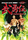 武勇伝 selection2[DVD]
