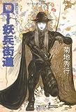 D-妖兵街道―吸血鬼ハンター 14 (朝日文庫―ソノラマセレクション (き18-25))