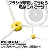 BYBREGAL® iRobot Roomba エッジクリーニングブラシ 500/600/700シリーズ専用 ※純正で08158互換【私はこれで十分】ブラシ 掃除ロボット Roomba ルンバ 消耗品 純正互換 部品 アイロボット 交換用パーツ