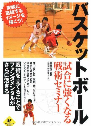バスケットボール試合に強くなる戦術セミナー (LEVEL UP BOOK)の詳細を見る
