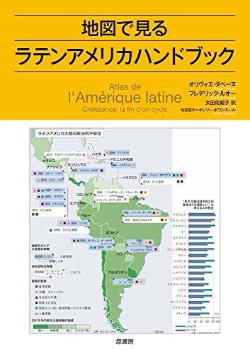 地図で見るラテンアメリカハンドブック