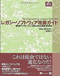 レガシーソフトウェア改善ガイド (Object Oriented Selection)