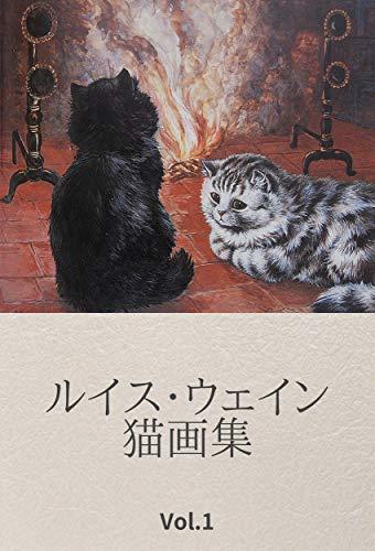 ルイス・ウェイン猫画集 vol.1