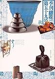 季刊銀花1984秋59号
