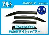 スズキ アルト ALTO HA36S/36V 平成26年12月~ 純正型サイドバイザー/ドアバイザー 標準タイプ バイザー取付説明書付