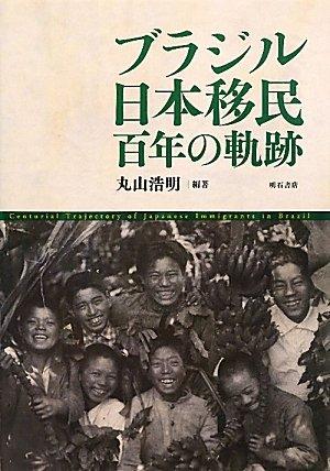 ブラジル日本移民―百年の軌跡―の詳細を見る