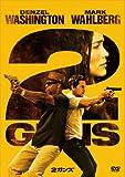 2ガンズ [DVD]