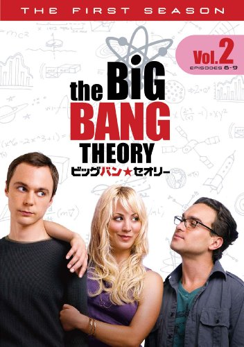 ビッグバン★セオリー<ファースト・シーズン>Vol.2 [DVD]