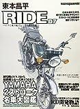 東本昌平RIDE 87 (Motor Magazine Mook)