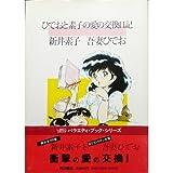 ひでおと素子の愛の交換日記 (Variety book)