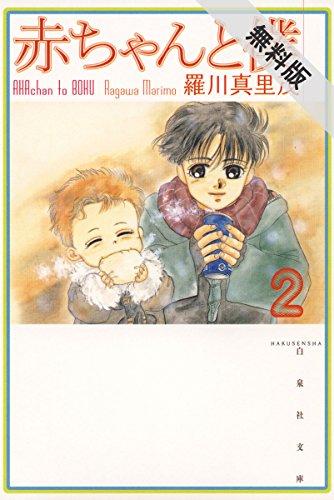 赤ちゃんと僕【期間限定無料版】 2 (白泉社文庫)