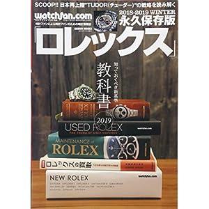 Watchfan.com 永久保存版ロレックス 2019 Winter (GEIBUN MOOKS)