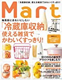 Mart(マート) 2019年 07 月号 画像