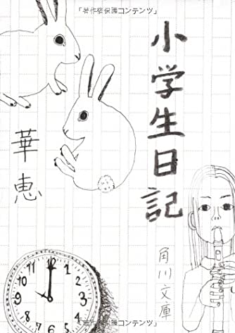 小学生日記 (角川文庫)