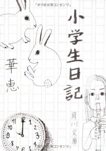 小学生日記 (角川文庫)の詳細を見る