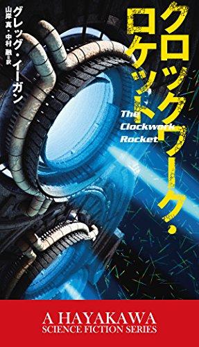 クロックワーク・ロケット (新☆ハヤカワ・SF・シリーズ)の詳細を見る