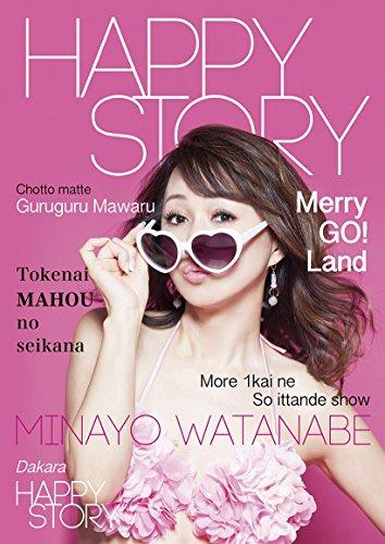 渡辺美奈代 HAPPY  STORY