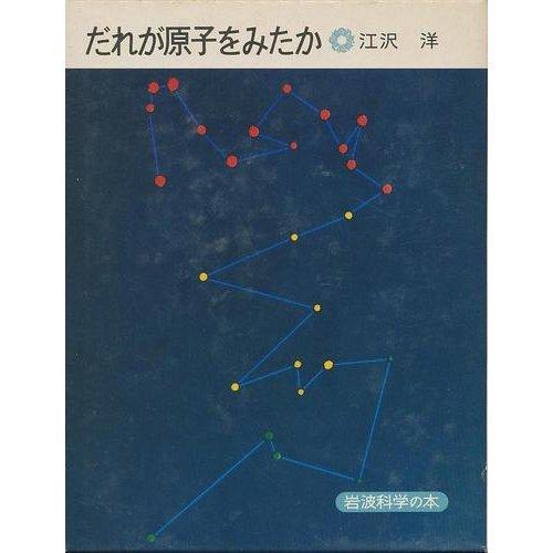 だれが原子をみたか (岩波科学の本)の詳細を見る