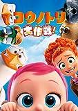 コウノトリ大作戦![DVD]