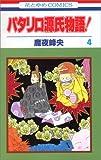 パタリロ源氏物語! 第4巻 (花とゆめCOMICS)