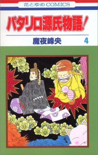 パタリロ源氏物語! 第4巻 (花とゆめCOMICS)の詳細を見る