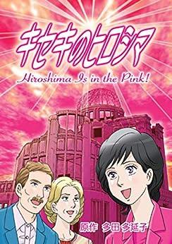 [多田多延子]のキセキのヒロシマ: Hiroshima Is in the Pink