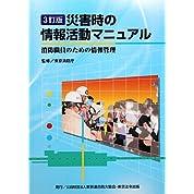 災害時の情報活動マニュアル―消防職員のための情報管理