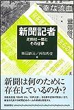 新聞記者 疋田桂一郎とその仕事 (朝日選書 833)