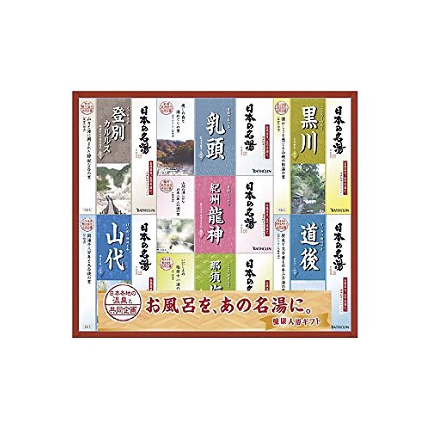 バスクリン 日本の名湯 ギフトセット 【保湿 ギフト 温泉 発汗 セット あったまる いろいろ うるおい うるおう しっとり すべすべ はっかん 極楽 ごくらく ゆったり ばすくりん 2500】