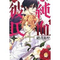純血+彼氏(4) (KCx)