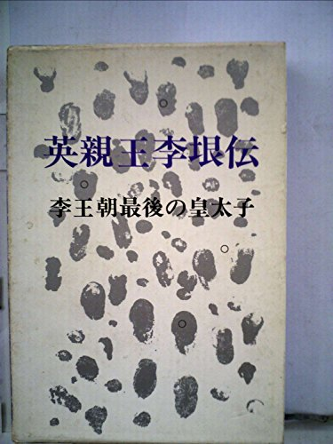 英親王李垠伝―李王朝最後の皇太子 (1978年)