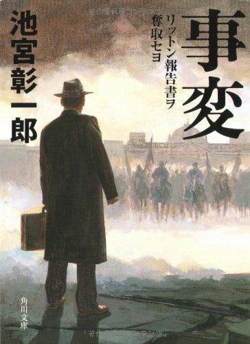 事変―リットン報告書ヲ奪取セヨ (角川文庫)の詳細を見る