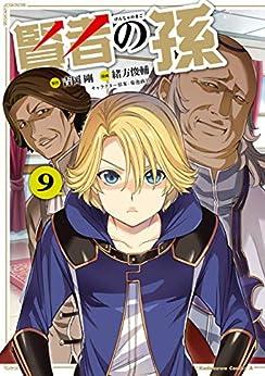 賢者の孫 第01-09巻 [Kenja no Mago vol 01-09]