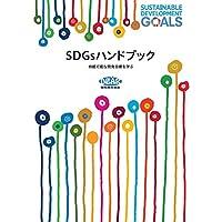 SDGsハンドブック─持続可能な開発目標を学ぶ