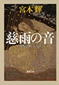 宮本輝『慈雨の音 流転の海 第六部』の表紙画像
