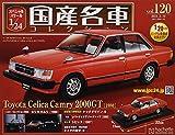 スペシャルスケール1/24国産名車コレクション(120) 2021年 5/19 号 [雑誌]