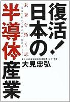 復活!日本の半導体産業―未来を開く志 実力を磨いて世の中の役に立とう