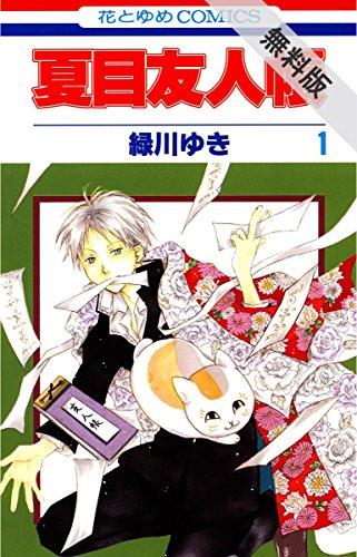 夏目友人帳【期間限定無料版】 1 (花とゆめコミックス)