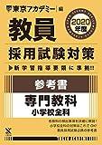 教員採用試験対策参考書 専門教科小学校全科 2020年度版 オープンセサミシリーズ (東京アカデミー編)
