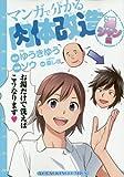 マンガで分かる肉体改造  湯シャン編 (コミック(YKコミックス))