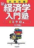 試験攻略新経済学入門塾 2 ミクロ編