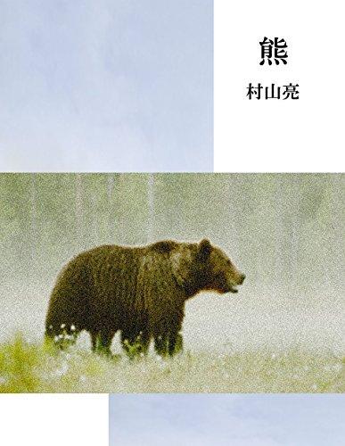 熊の詳細を見る