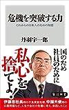 危機を突破する力 これからの日本人のための知恵 (角川新書)