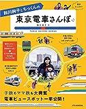 鈴川絢子とちっくんの東京電車さんぽ (JTBのMOOK) JTBパブリッシング ジェイティビィパブリッシング