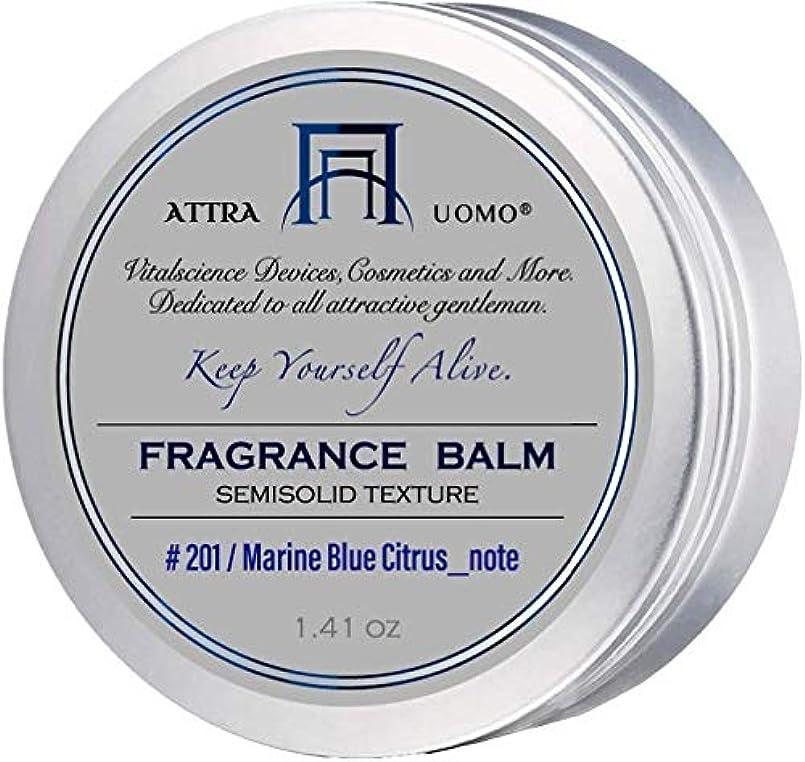 想定する存在グラスアトラ フレグランスバーム 40g (#201マリンブルーシトラスの香り)