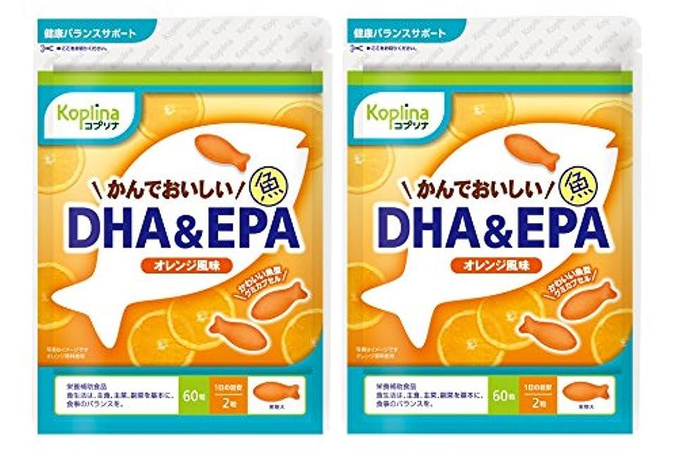 おかしいさらに並外れてかんでおいしい魚DHA&EPA 60粒(オレンジ風味)日本国内製造 チュアブルタイプ (1) (2)