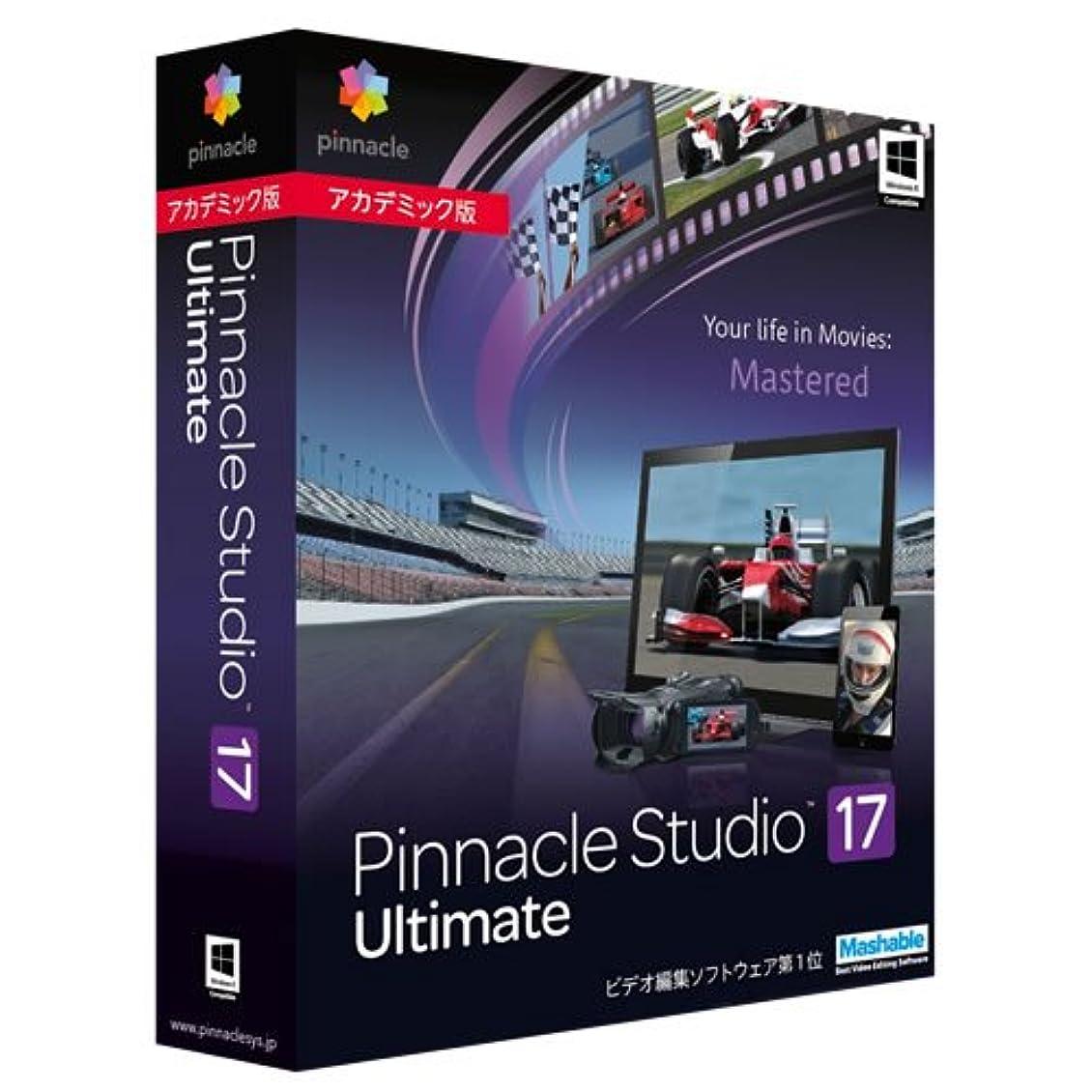 残酷なキャスト小康Pinnacle Studio 17 Ultimate アカデミック