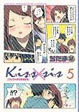 DVD付き初回限定版 Kiss×sis(5)