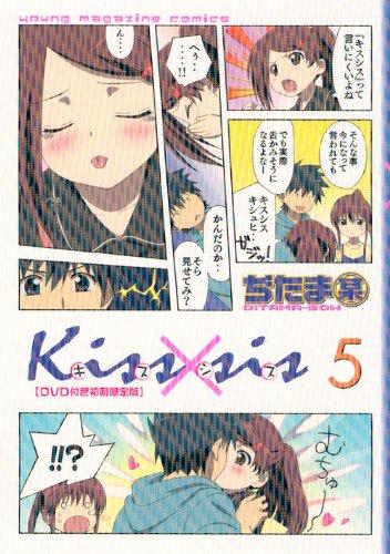 DVD付き初回限定版 Kiss×sis(5)の詳細を見る